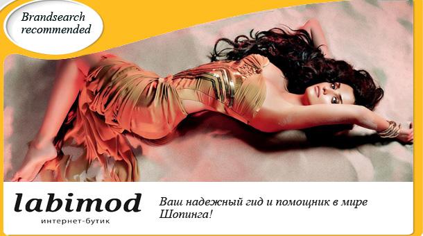Labimod интернет-магазин