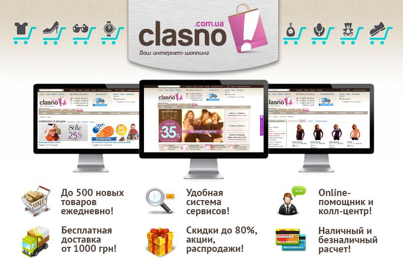 магазин clasno, инфографика