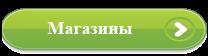 store_button