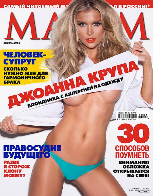 фото Maxim